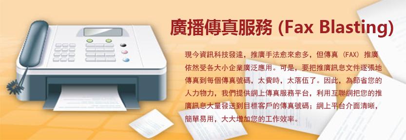 bulk-fax-blasting