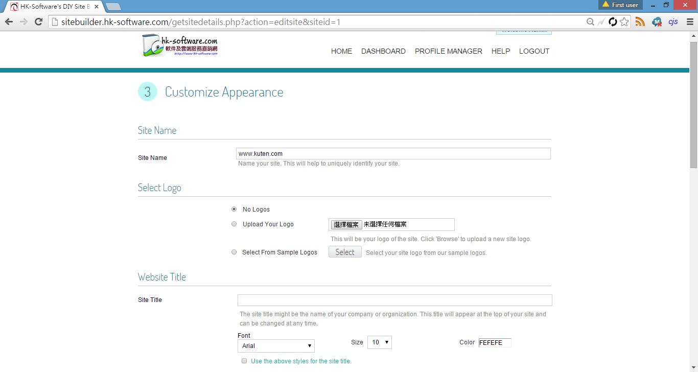 123簡易網站製作平台-customize-hk-software