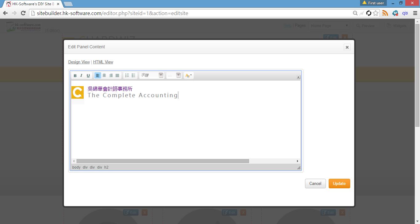 123簡易網站製作平台-edit-html-source