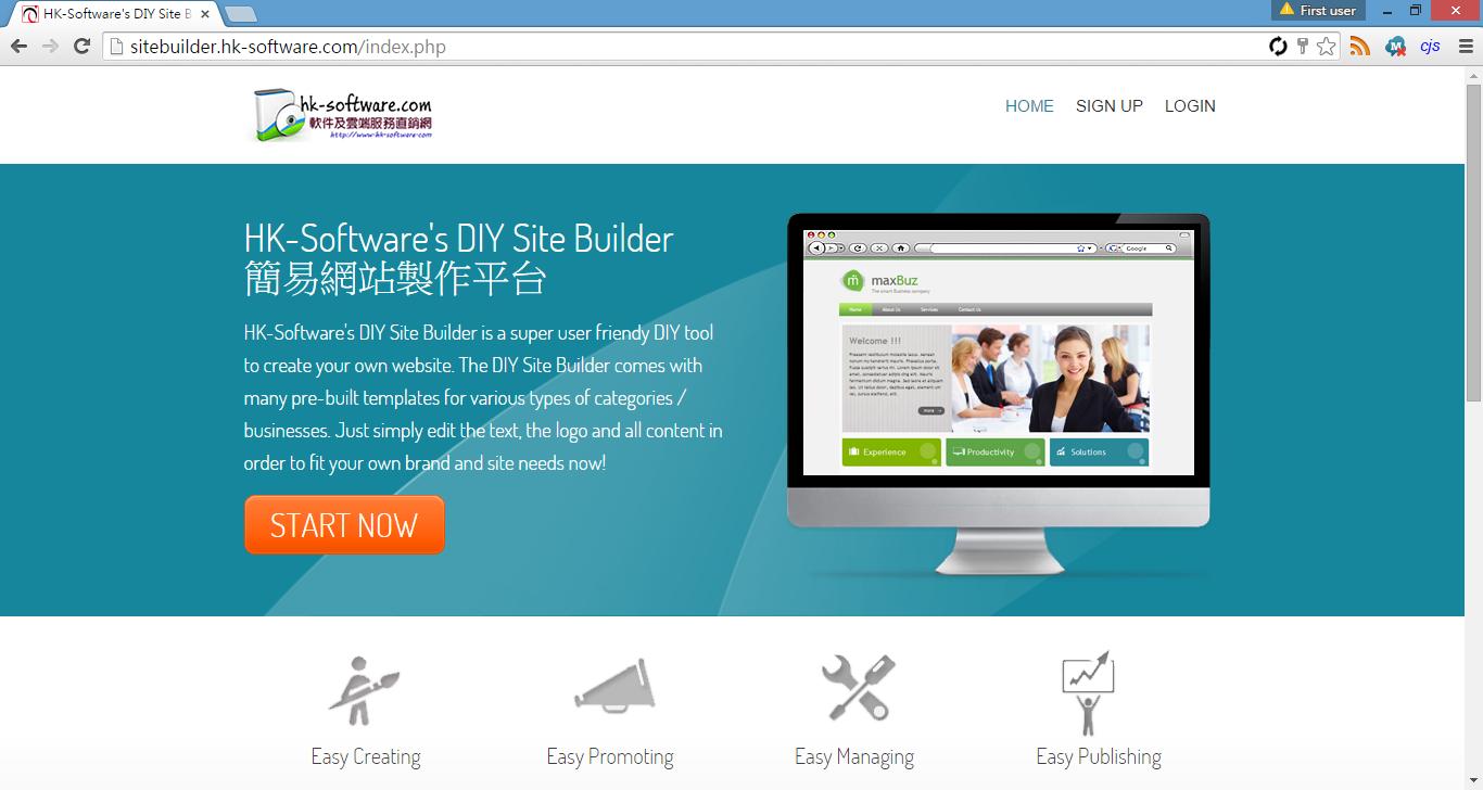 123簡易網站製作平台-hk-software